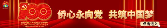 侨心永向党 共筑中国梦